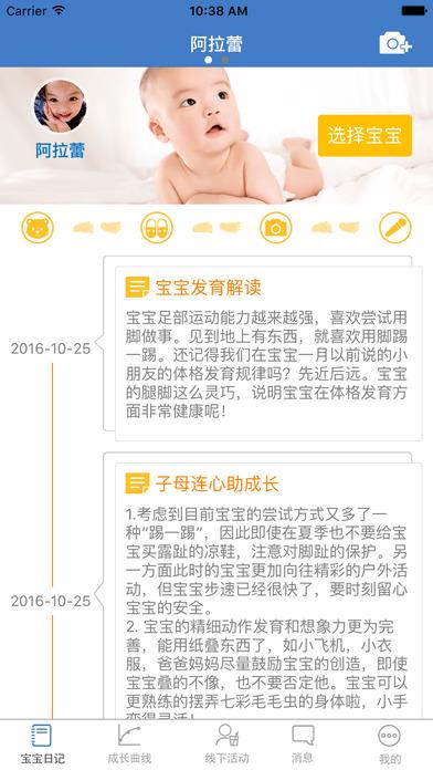 子母连心app手机版下载图4:
