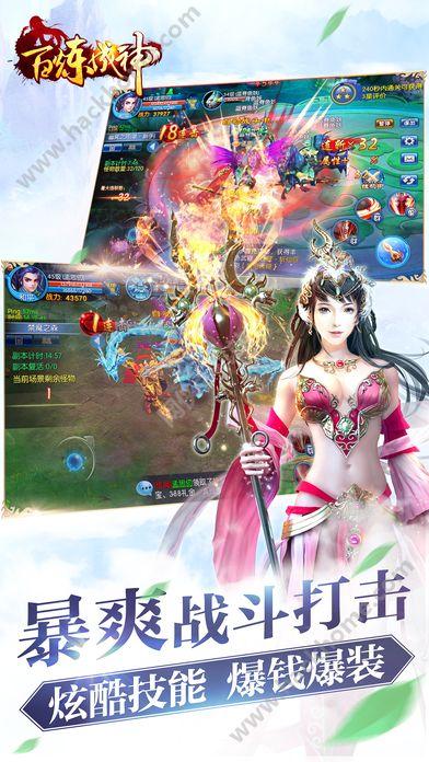 百炼成神手游官方网站版下载图2: