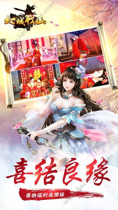 幻城戮仙手游官方网站图1: