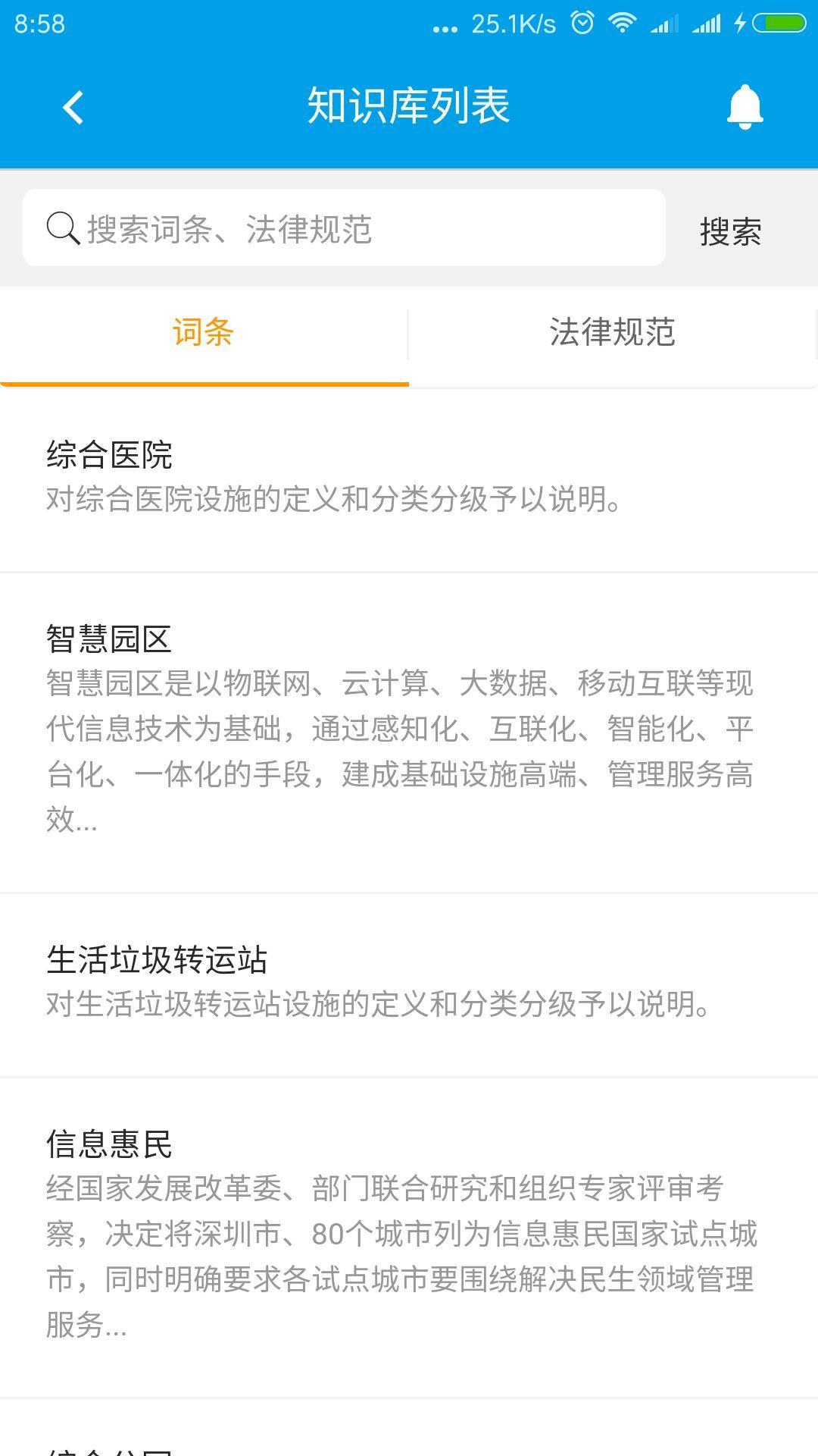 中城智库官方app下载图1: