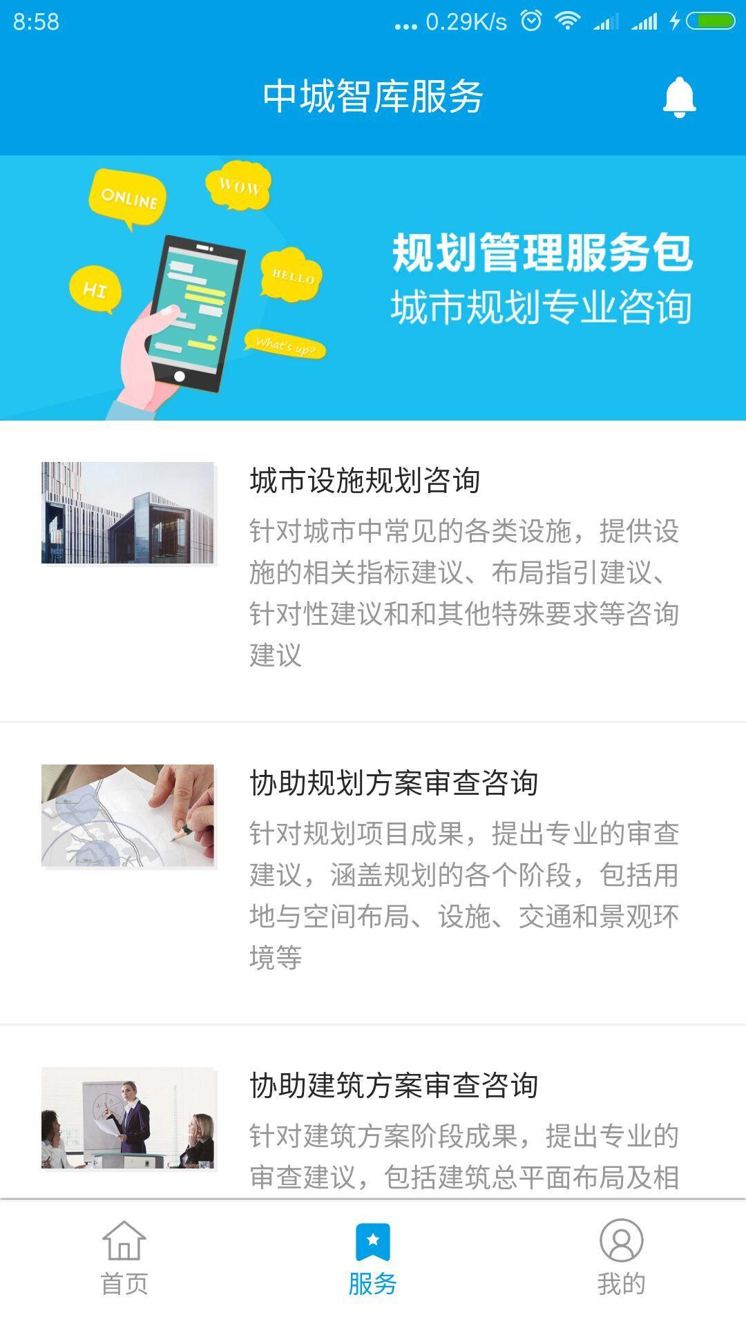 中城智库官方app下载图3: