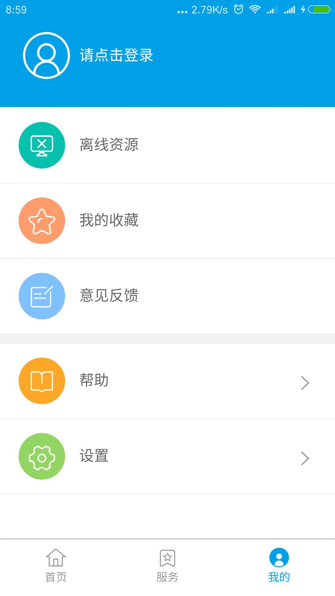 中城智库官方app下载图5: