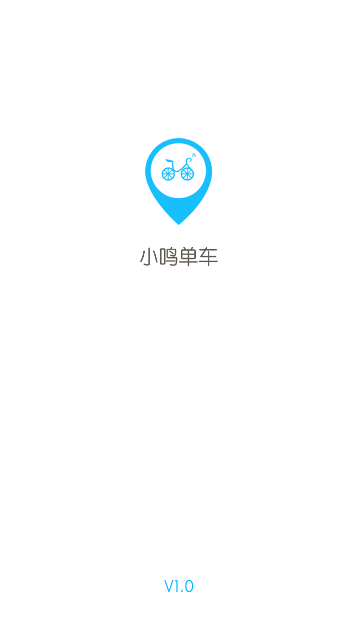 小鸣单车官网app下载图1: