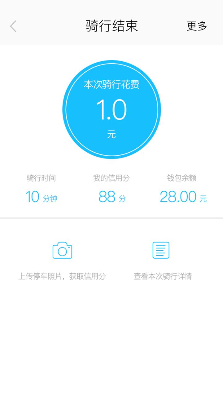 小鸣单车官网app下载图5: