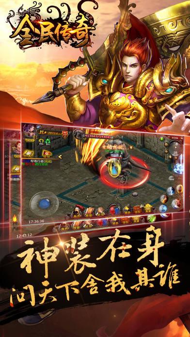 全民传奇官方网站唯一正版手游图3: