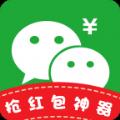 微信抢红包神器安卓版app v1.2