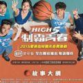 High5制霸青春电视剧