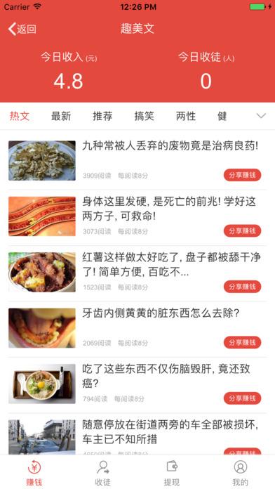 趣美文网赚平台官方手机版app下载图3: