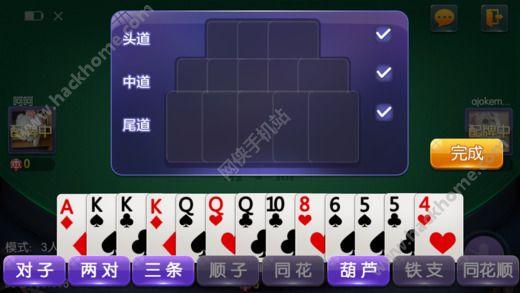 福州十三水游戏下载手机版图1: