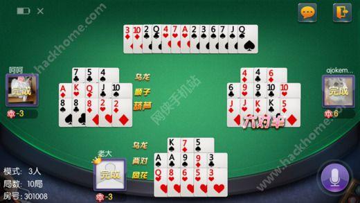福州十三水游戏下载手机版图3: