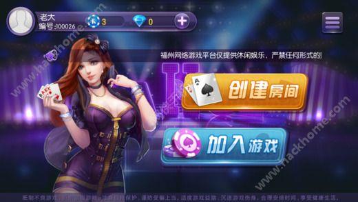 福州十三水大发快三彩票下载手机版图4: