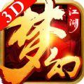 梦幻江湖3D版