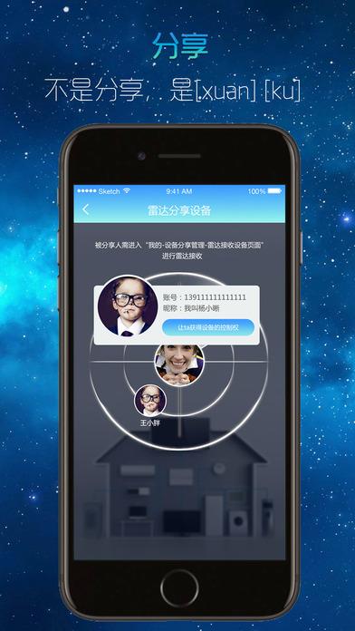 乐居家app下载官网手机版图3: