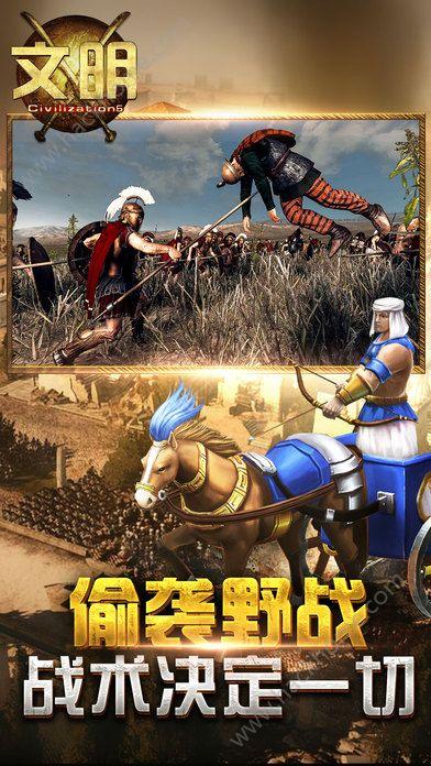 文明5霸业复兴ol手游官方网站图1: