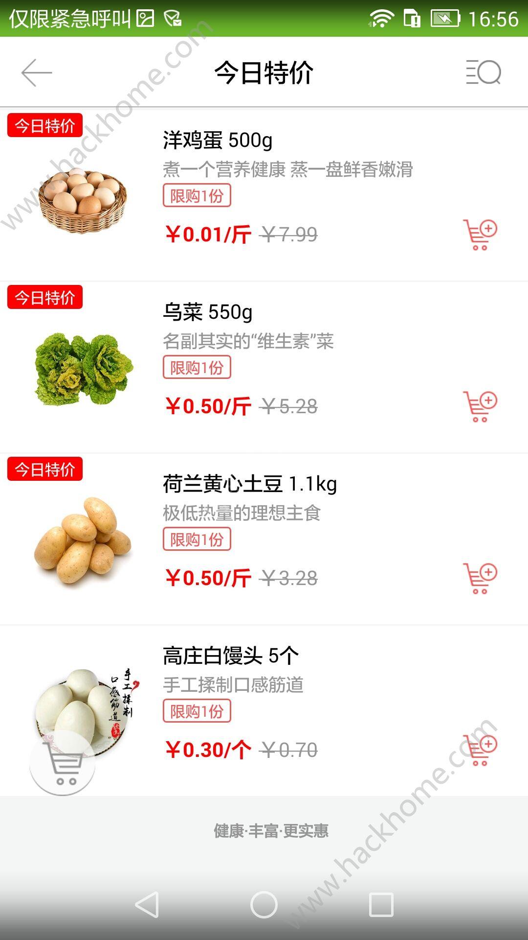 呆萝卜app测评:方便大众的综合生鲜购物平台[多图]图片1