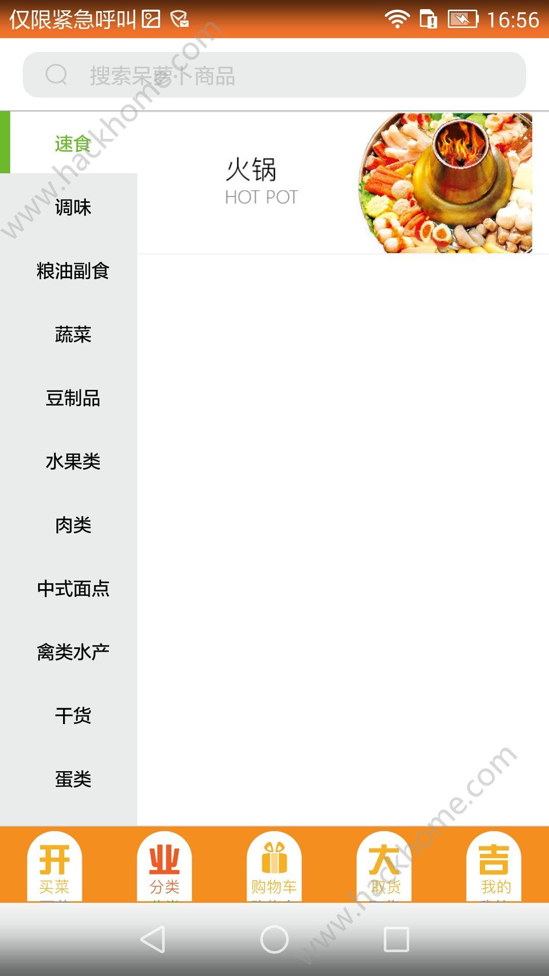 呆萝卜app测评:方便大众的综合生鲜购物平台[多图]图片3
