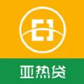 亚热贷软件下载官网app v1.3