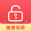 赚赚锁屏软件官网app下载安装 v1.3.5