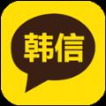 韩信聊天app软件下载 v1.1