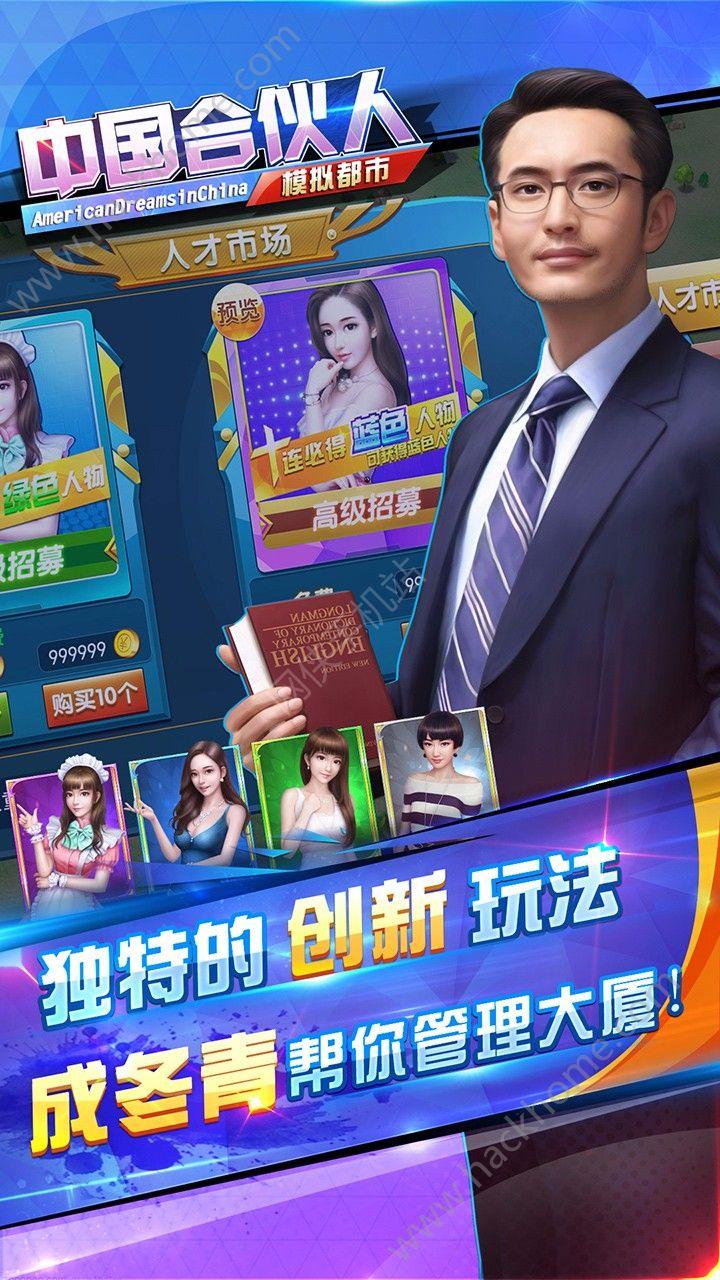 中国合伙人之模拟都市游戏安卓版下载图3: