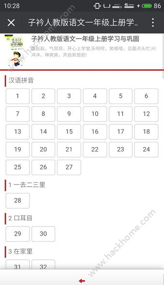 新华子衿作业辅导平台app下载手机版图1: