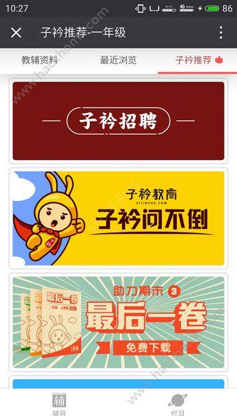 新华子衿作业辅导平台app下载手机版图3: