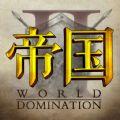 帝国2文明战歌