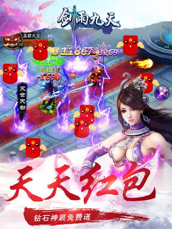 剑雨九天官网手机游戏图3: