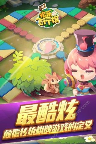 腾讯欢乐飞行棋手游官网图3: