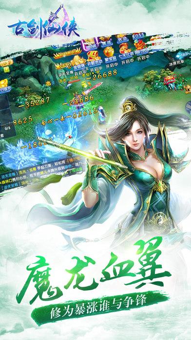 古剑仙侠手游官方网站正版图1: