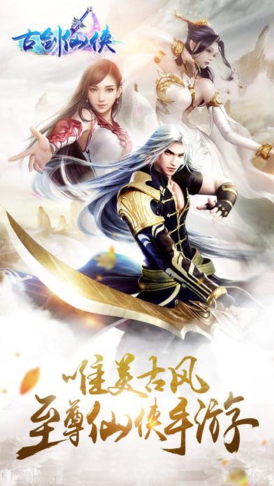 古剑仙侠手游官方网站正版图3: