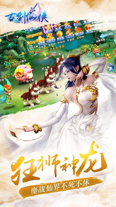 古剑仙侠官方手机版游戏图1: