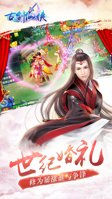 古剑仙侠官方手机版游戏图3: