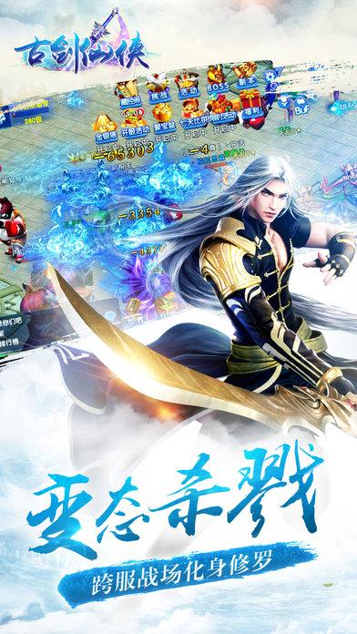 古剑仙侠官方手机版游戏图5: