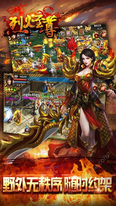 烈火至尊手游官网正版图4: