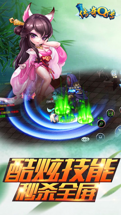 传奇Q传官方网站正版手游图1: