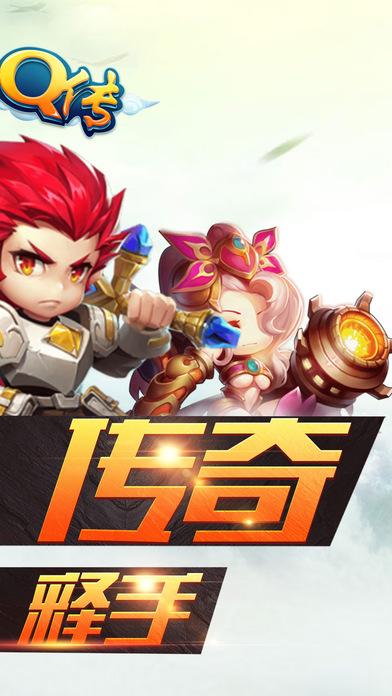 传奇Q传官方网站正版手游图3: