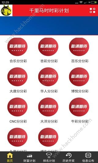 千里马计划软件app官方下载手机版图4: