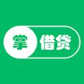 掌借贷贷款官网app下载安装 v1.0.0