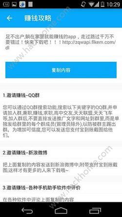 赚钱王赚钱软件app官方下载安装图4: