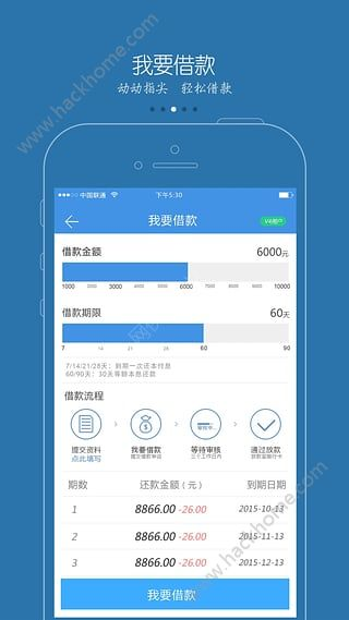 支付贷款软件下载官网app图3: