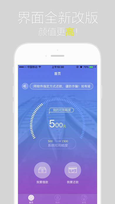 小微借款下载官方手机版app图1: