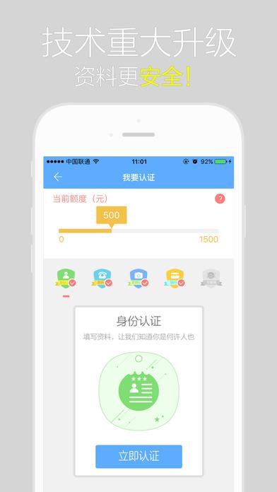 小微借款下载官方手机版app图3: