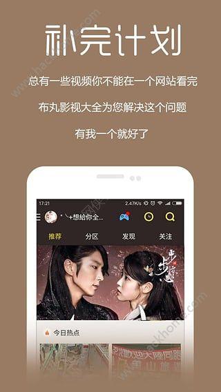暖光影视腐剧版软件app图片1