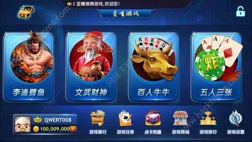 歪嘴游戏官网安卓版下载图3: