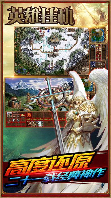 英雄挂机官方网站正式版游戏图3: