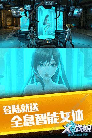 X战娘VR版手游公益服BT变态版图3: