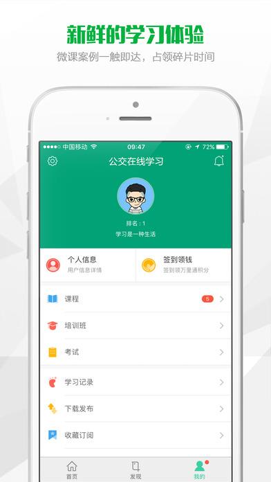 公交在线学习下载官网手机版app图3: