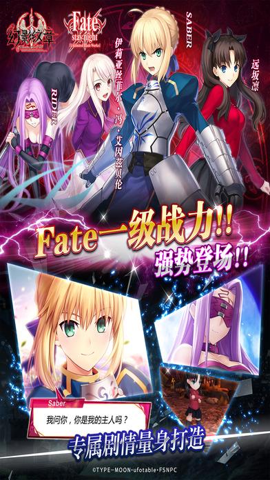 幻影纹章官网iOS版下载图1: