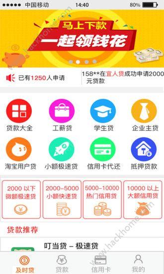 及时雨贷贷款官网app下载安装图2:
